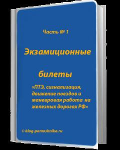 Экзаменационные билеты машиниста конвейера транспортер горизонтальный тг
